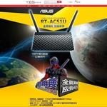 华硕RT-AC51U预袭京东  抢鲜仅179元
