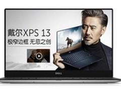 13英寸笔记本苏宁热卖 秒杀Air的XPS13