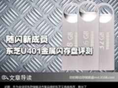 随闪新成员 东芝U401金属闪存盘评测