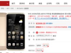 中兴AXON天机智汇版18日开启首轮抢购