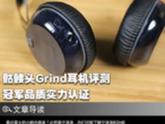 冠军品质实力认证 骷髅头Grind耳机评测