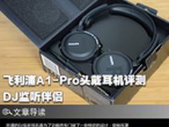 DJ监听伴侣 飞利浦A1-Pro头戴耳机评测