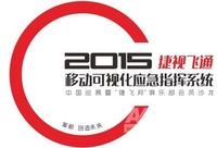 捷视飞通2015年全国巡展邀请函
