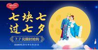 7.7元限时抢360商城&360导航七夕送福利
