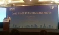 CNNIC成功举办IP地址分配联盟高峰会