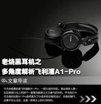 老烧黑耳机之 多角度解析飞利浦A1-Pro