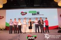 AWE 2016启动半月 展位销售已逾60%