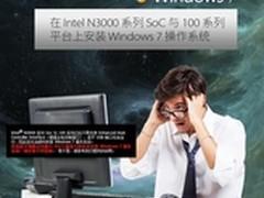 新技能Get华擎100系列巧妙安装Win7系统