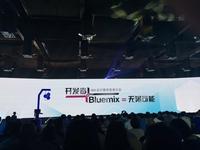 IBM中国创客计划全方位提升开发者价值