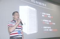 锐捷零背板交换机问世 展示中国创新力