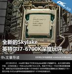 ȫ�µ�Skylake Ӣ�ض�I7-6700K�������