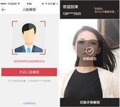 京东钱包联合Linkface首推人脸解锁
