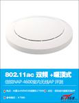 企业WiFi极速追求 信锐4600无线AP评测