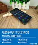 魅蓝2 全面升级 加量不加价的千元新宠