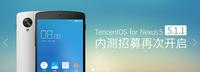 TencentOS发布基于Android5.1版本适配