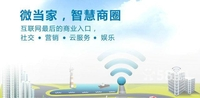 公共Wi-Fi微信营销解决方案