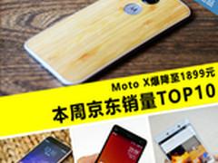 Moto X爆降至1899元 本周京东销量TOP10