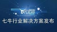 D-Future大会:七牛发布7大行业解决方案
