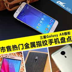 三星Galaxy A8领衔 热门金属指纹机盘点
