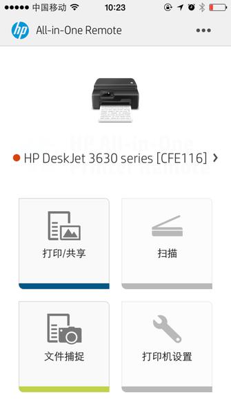 惠省3638无线一体机解析