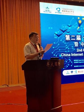 第二届全球传感器论坛暨中国物联网峰会