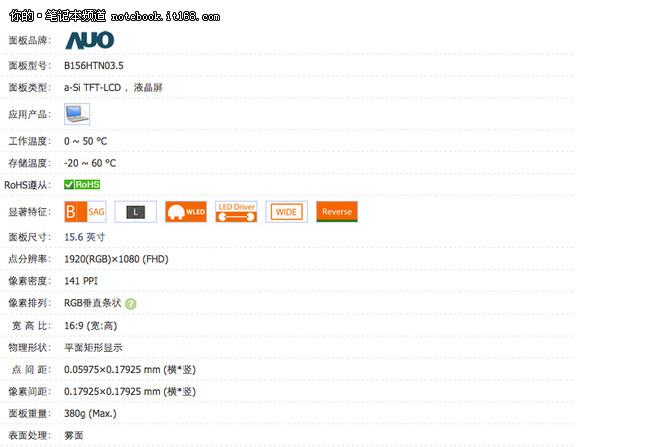 ThinkPad E550的外形、工艺、细节