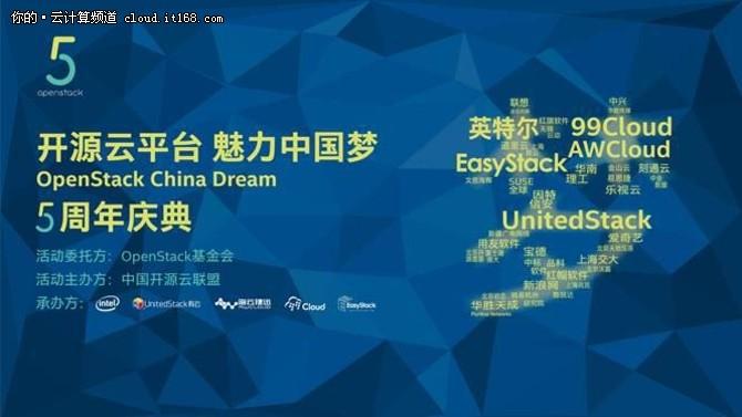 开源精英齐聚 同庆OpenStack5周年