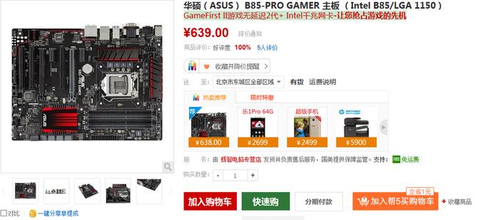 历史最低价主板 华硕B85-PRO仅售639元