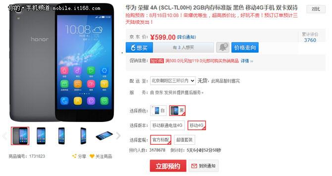 599元超值手机推荐