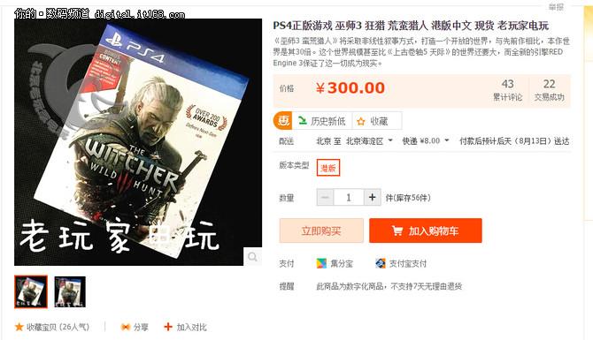 游戏主机哪家强 PS4与Xbox One对比评测