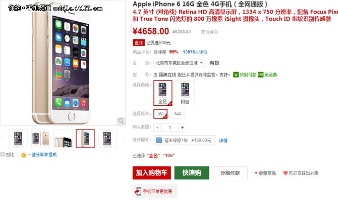 今日行情:iPhone 6 现货最低价4658元