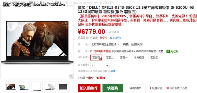 苹果又降价啦 7月热门笔记本销量TOP10