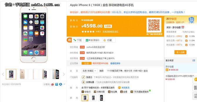 今日行情:苏宁手机节iPhone 6售4598元