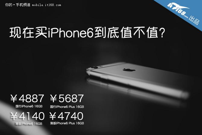 最低售4140 现在买iPhone6到底值不值?
