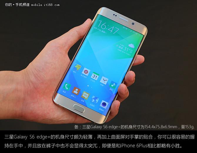 十大亮点解读 三星Galaxy S6 edge+评测