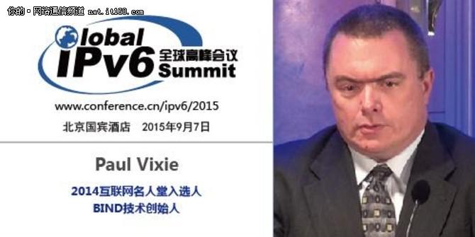 IPv6峰会九月开幕 全球专家聚焦热点