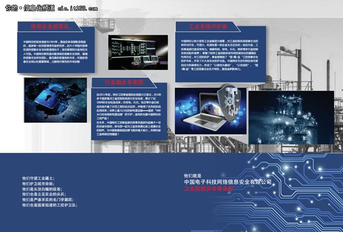 中国网安亮相第三届ICS信息安全研讨会