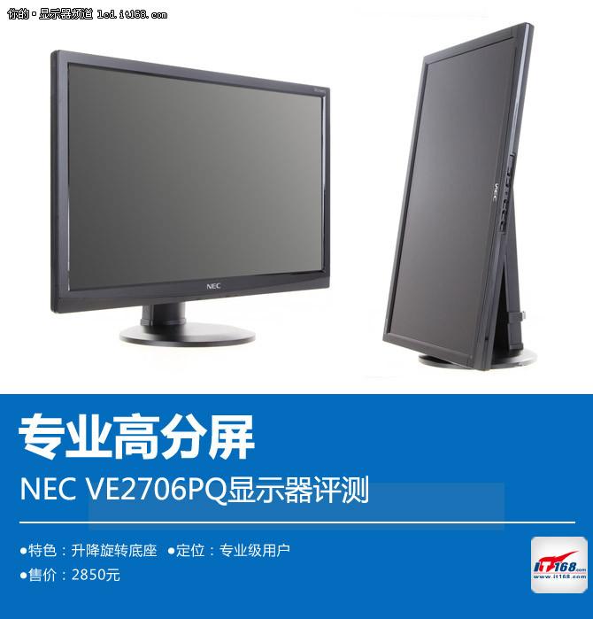 专业高分屏 NEC VE2706PQ显示器评测