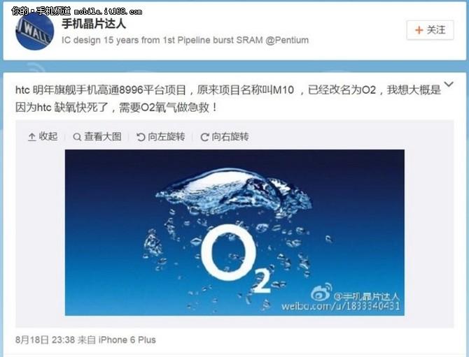 配骁龙820 HTC新旗舰更名HTC O2