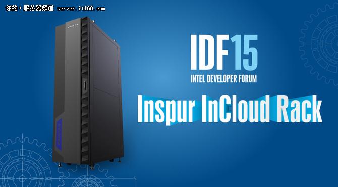 IDF浪潮全球首发云服务器InCloudRack