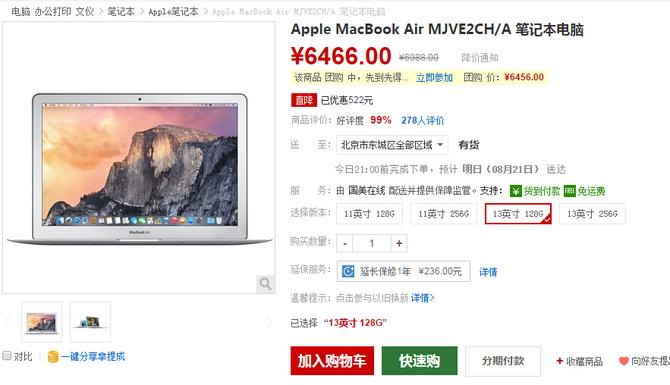 比官网低500 128GMacBook Air仅6456元
