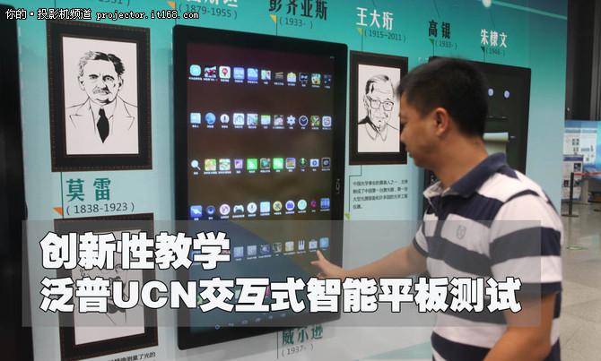 泛普UCN交互式智能平板测试