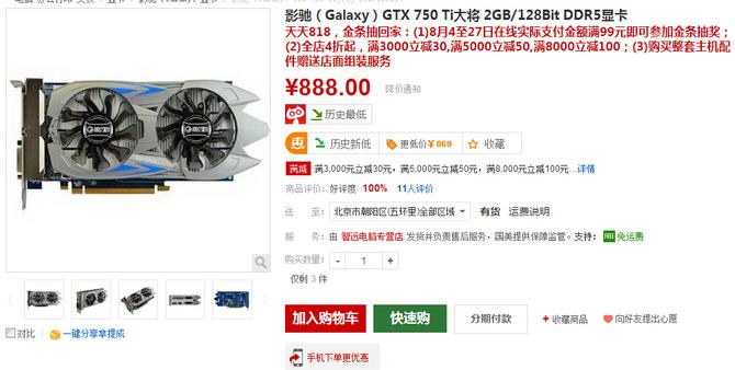 豪华高频输出 影驰GTX750 Ti大将888元