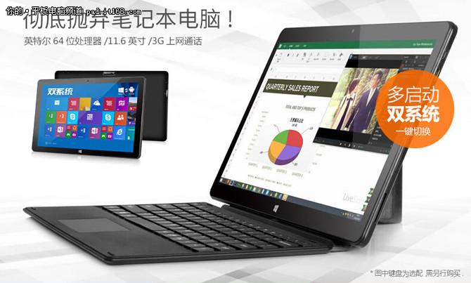 昂达 V116w 双系统 64GB