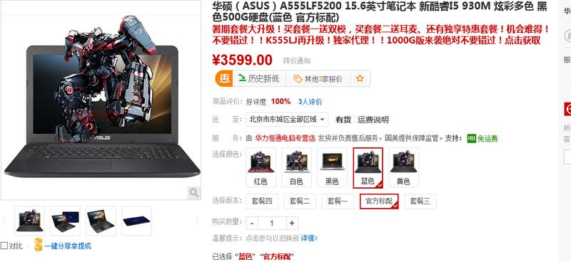 值得入手 华硕双显卡超极本仅售3599元