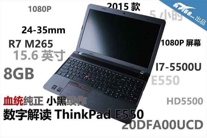 血统纯正 小黑续作 数读ThinkPad E550