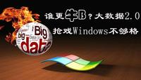 谁更牛B?大数据2.0 抢戏 Windows不够格