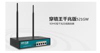千兆企业穿墙王,艾泰521GW