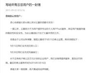 搜狐云景将停运营 为云服务行业敲警钟