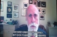 互联网之父Vint Cerf再谈IPv6截然不同